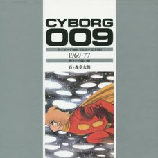 Cyborg 009 Color Complete Edition 1969-77
