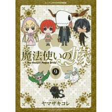 The Ancient Magus' Bride Vol. 9 Special Edition w/ Anime DVD