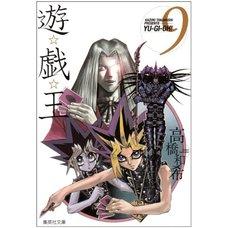 Yu-Gi-Oh! Vol. 9