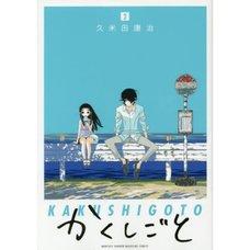 Kakushigoto Vol. 2