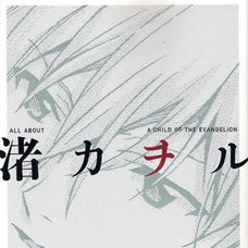 All About Kaworu Nagisa A Child of the Evangelion