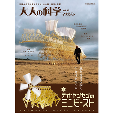 Otona no Kagaku Magazine Vol. 30 w/ Mini Strandbeest