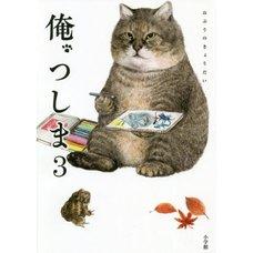 Ore Tsushima Vol. 3