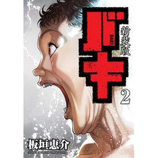 Baki Renewal Edition Vol. 2