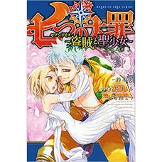 The Seven Deadly Sins Seven Days: Thief and Holy Girl Vol.1