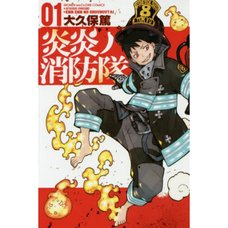 Fire Force Vol. 1