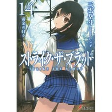 Strike the Blood Vol. 14 (Light Novel)
