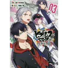 Hypnosis Mic -Before the Battle- The Dirty Dawg Vol. 3