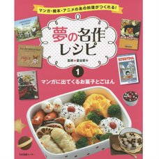 Dreamy Masterpiece Recipes Vol. 1: Sweets & Meals in Manga
