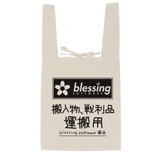 Saekano: How to Raise a Boring Girlfriend Blessing Software Natural Eco Bag