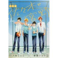 Sasaki and Miyano: First-Year Students Vol. 1 (Light Novel)
