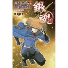 Gintama Vol. 62