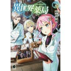 Isekai Yakkyoku Vol. 7 (Light Novel)