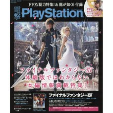 Dengeki PlayStation December 2016, Week 2