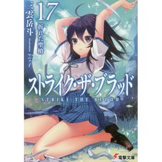 Strike the Blood Vol. 17 (Light Novel)