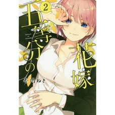 5 Toubun no Hanayome Vol. 2