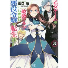 My Next Life as a Villainess: All Routes Lead to Doom! Vol. 3 (Light Novel)