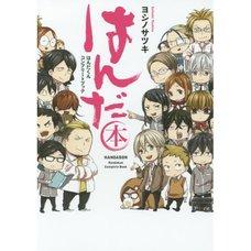Handabon: Handa-kun Complete Book