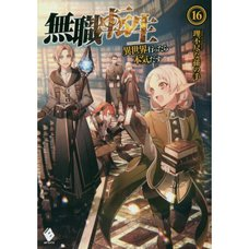 Mushoku Tensei: Isekai Ittara Honki Dasu Vol. 16 (Light Novel)