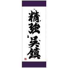 Kantai Collection -KanColle- Seikyo Kurechin Sports Towel
