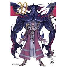 Yu-Gi-Oh! Vol. 20
