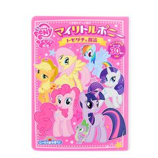 My Little Pony Let's Play with Stickers!