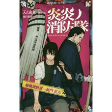 Fire Force Vol. 3: The Strongest Fire Soldier - Shinmon Benimaru (Light Novel)