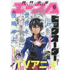 Monthly Shonen Ace June 2016