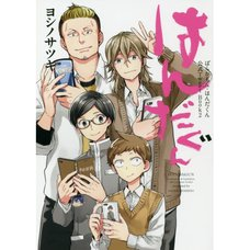Handa-gun: Barakamon & Handa-kun Official Tweet Book Vol. 2