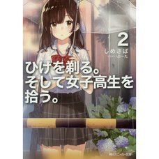 Higehiro: After Being Rejected I Shaved and Took in a High School Runaway Vol. 2 (Light Novel)