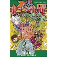 The Seven Deadly Sins Game Book: <Buta no Boushi> Tei no Nanatsu no Daibouken