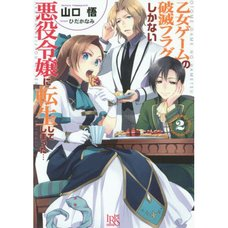 My Next Life as a Villainess: All Routes Lead to Doom! Vol. 2 (Light Novel)