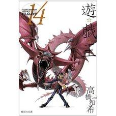 Yu-Gi-Oh! Vol. 14