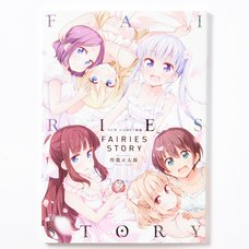 New Game! Art Book: Fairies Story