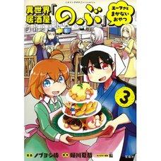 Isekai Izakaya Nobu: Eva to Makanai Oyatsu Vol. 3