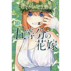5 Toubun no Hanayome Vol. 10