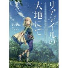In the Land of Leadale Vol. 1 (Light Novel)