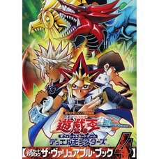 Yu-Gi-Oh! Official Card Game Duel Monsters Card Catalog: The Valuable Book Vol. 4