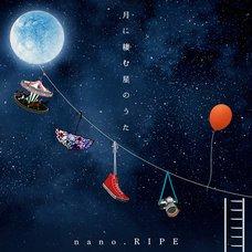 Tsuki ni Sumu Hoshi no Uta | nano.RIPE 10th Anniversary Best (2-Disc Set)