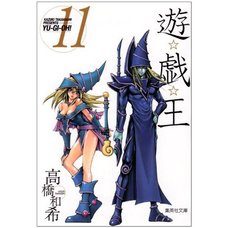 Yu-Gi-Oh! Vol. 11