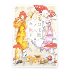 Oso's Kinoko Personification Pictorial Book (New Edition)