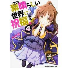 KonoSuba: God's Blessing on This Wonderful World! Vol. 4