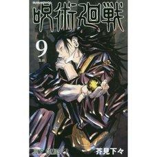 Jujutsu Kaisen Vol. 9