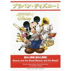 Brass Band Disney! Beauty and the Beast