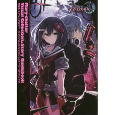 Divine Prison Tower: Mary Skelter Visual Collection & Story Guidebook