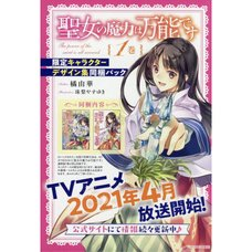 The Saint's Magic Power Is Omnipotent Vol. 1 w/ Limited Edition Character Design Book (Light Novel)