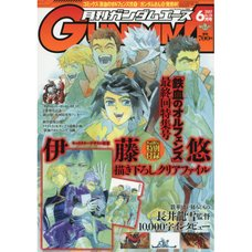 Monthly Gundam Ace June 2017