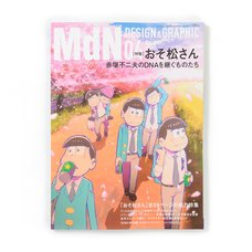 Monthly MdN April 2016 Special Issue: Osomatsu-san
