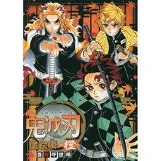 Demon Slayer: Kimetsu no Yaiba Nurie-Cho Coloring Book -Daidai-