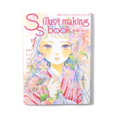 SS Illust Making Book: Watercolors Vol. 01